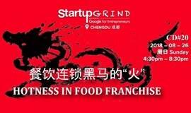 "Startup Grind Chengdu #20 成都SG访谈第20期 Chengdu Foodies:餐饮连锁黑马的""火"""