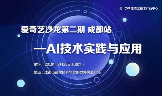 爱奇艺技术沙龙第二期 成都站 --AI 技术实践与应用