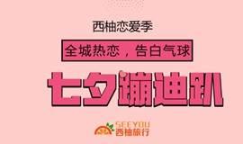七夕脱单趴|蒙眼黑暗约会+蹦迪通宵畅饮+露天烛光电影=全城热恋趴