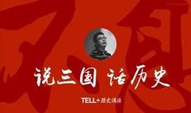 三国·英雄的时代  荆州攻防战(上)| TELL+历史讲座:说三国话历史之六