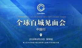 CyberMiles区块链全球百城见面会中国行-深圳站