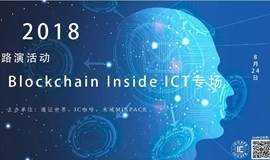 Blockchain Inside 技术交流会