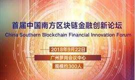 首届中国南方区块链金融创新论坛