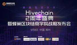 蜂巢智链未来HiveChain2周年盛典暨蜂巢区块链商学院战略发布会