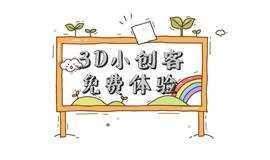 【活动招募】8月25日 3D小创客体验活动——实现童年梦