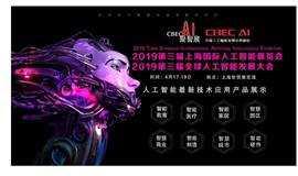 2019第三届全球人工智能发展大会