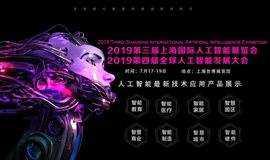 2019上海(国际)人工智能展