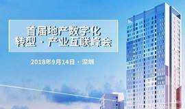 CIO发展中心首届地产数字化转型•产业互联峰会