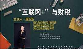 西安紫荆花企业家沙龙财税专题邀您来约