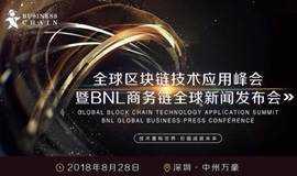 全球区块链技术应用峰会暨BNL商务链全球新闻发布会