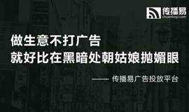 【传播易】第1期公开课-如何提高品牌营销思维体?营销大师李刚-天津站