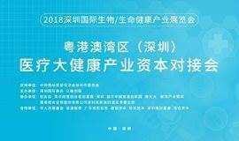 2018粤港澳湾区(深圳)医疗大健康产业资本对接会