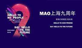 「MAO上海九周年庆」致我们的朋友 致未来/Hello to our friend,Say hello to the future
