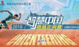 2018智慧中国趣味定向赛上海滨江森林公园站比赛