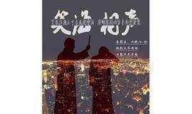 杭州笑海相声会馆戊戌年9月相声专场