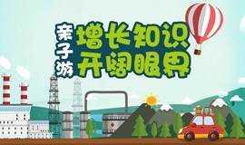 9月15日广州亲子优游团