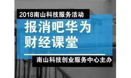 报消吧华为财经课堂第7期(公益):王美江《合伙人裂变与股权密码》