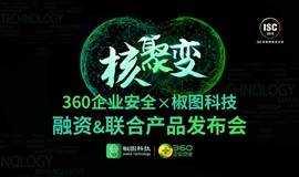 """""""核聚变""""360企业安全&椒图科技联合产品发布会"""