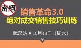 《销售革命3.0 :绝对成交销售技巧训练》武汉站-掌握绝对成交模式,高效成就销售冠军