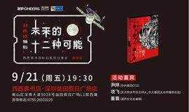 【西西弗书店】刘慈欣领衔•未来的十二种可能 暨硬科幻巨作《十二个明天》新书分享会