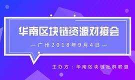 华南区块链社群联盟资源对接会