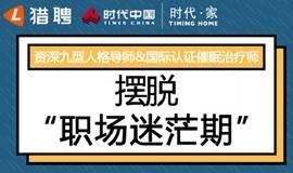 【猎聘同道精英汇】摆脱职场迷茫期(广州站)