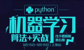 Python机器学习(算法+实战)线下暑假班第八期