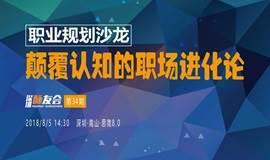 活动报名 | 职业规划沙龙:颠覆认知的职场进化论-深圳脉友会第34期