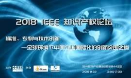 2018 IEEE 知识产权论坛