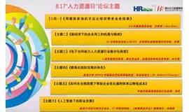 免费!8.17日人力资源日--HR嘉年华大型论坛