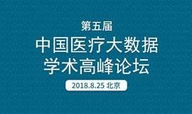第五届中国医疗大数据学术高峰论坛