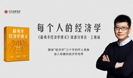 薛兆丰:每个人的经济学 读者分享会·上海站
