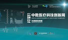 2018 Sino-EU Innovation Week of Healthcare Technology