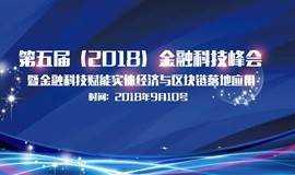 第五届金融科技峰会