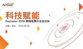 八月深圳 科技赋能 · Payoneer2018跨境电商峰会