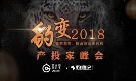 春光里·豹变2018产投家峰会