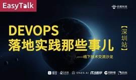 EasyTalk技术沙龙【深圳站】   DevOps落地实践那些事儿 — 分享DevOps在落地实践中的技术与方法论