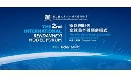 第二届人单合一模式国际论坛