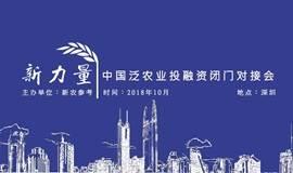 新力量•中国泛农业投融资闭门对接会丨2018年第三期