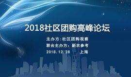 2018社区团购高峰论坛
