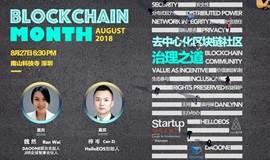 Startup Grind深圳 X DAOONE 8月访谈梓岑、魏然:去中心化区块链社区的治理之道