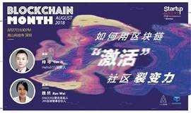 "Startup Grind深圳 X DAOONE 8月访谈梓岑、魏然:如何用区块链""激活""社区裂变力?"