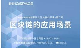InnoSpace创新院丨区块链公开课第二期-区块链的应用场景