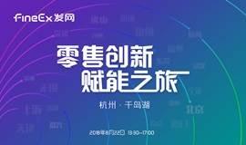 2018杭州千岛湖站零售创新·赋能之旅