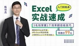 零基础Excel实战速成,76节课从入门到精通在线课程