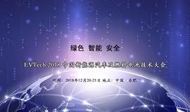 EVTech 2018 中国新能源汽车及燃料电池技术大会