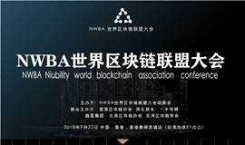 NWBA世界区块链联盟大会—赋能实体经济