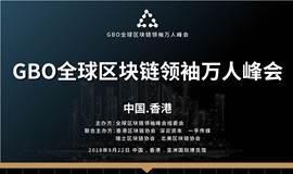 GBO全球区块链领袖万人峰会