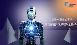 营销自动化产品体验会 8月15日@上海