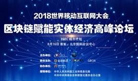 2018世界移动互联网大会·区块链赋能实体经济高峰论坛BEEC城市计划